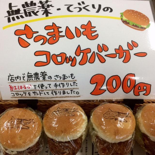 ハンバーガー 焼印